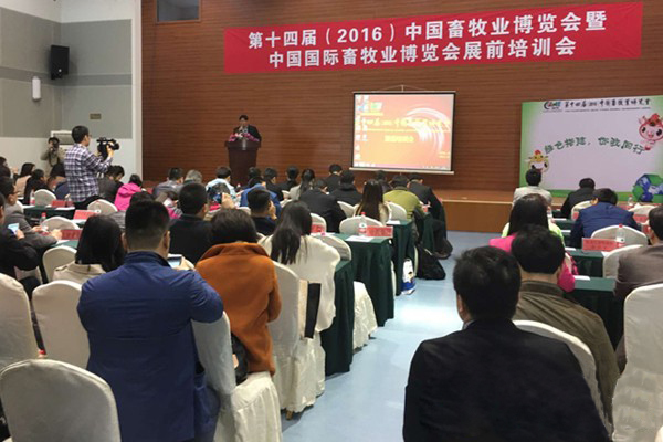 第十四届(2016)中国畜牧业博览会暨中国国际畜牧业博览会展前培训会
