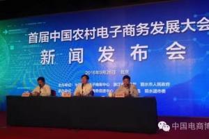 首届中国农村电子商务发展大会新闻发布会召开
