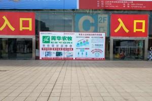 菁华公司参展第32届山东省畜牧业博览会
