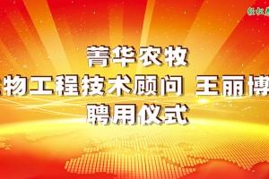 热烈祝贺王丽博士被聘为菁华农牧生物工程技术顾问