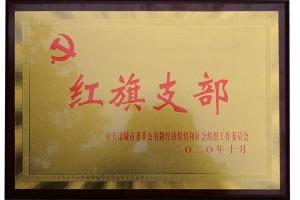 热烈祝贺山东菁华农牧发展有限公司党支部获评红旗支部