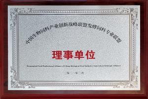 热烈祝贺菁华农牧正式入选中国生物饲料产业创新战略联盟发酵饲料专业联盟理事单位!